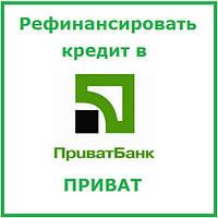 Рефинансировать кредит в Приват