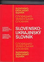 Словацько-український словник / Уклад. П. Бунганич.