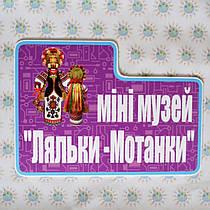 Міні-музей ляльки-мотанки