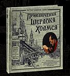 Приключения Шерлока Холмса. А. Дойл. Книга + Эпоха, фото 7