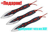 Ножи метательные F 007 (3 в 1)+подарок+документ что не ХО!