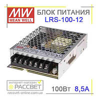 Блок питания Mean Well LRS-100-12 100Вт 8,5А