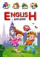 English для дітей (укр)