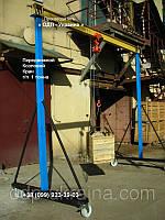 Передвижной Козловой Кран 1 тонна Ручной Портативный Мини, фото 1