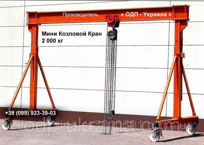 Мини Козловой Кран 2 000 кг грузоподъемностью Ручной Портативный