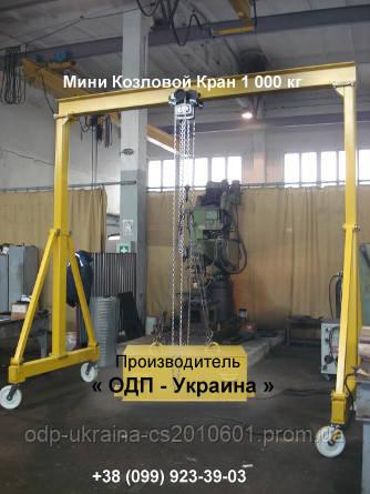 Мини Козловой Кран 1 000 кг грузоподъемностью Ручной Портативный