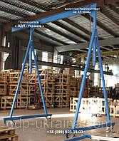 Балочный Козловой Кран 2,5 тонны Передвижной Ручной Мини  Портативный подъемник