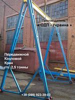 Передвижной Козловой Кран 2,5 тонны Ручной Портативный Мини
