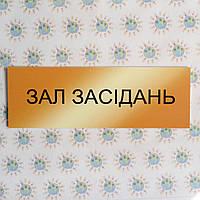 Табличка Зал засиданий