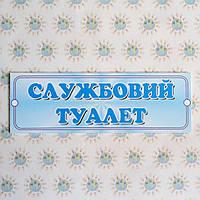 Табличка пластиковая Служебный Туалет