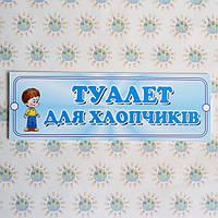 Табличка пластиковая Туалет для мальчиков