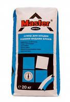 Мастер INSTAL Кладочные смеси, кладки ячеистых видов блоков 20кг.