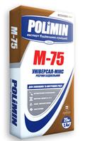 Раствор строительный универсальный ПОЛИМИН М-75 (25 кг)