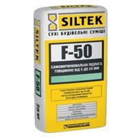 Высококачественная самовыравнивающая смесь для полов Siltek F-50 (Силтэк) до 2-20мм (25 кг)