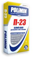 Клей для мрамора, стекла и мозаики ПОЛИМИН П-23 (25 кг)