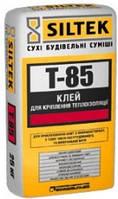 Клей для теплоизоляции Siltek Т-85 (25 кг)