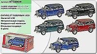 Машина металлическая KINSMART KT5006W (96шт/4) Chevrolet Suburban Carryall 1950, в коробке 16*8*7см