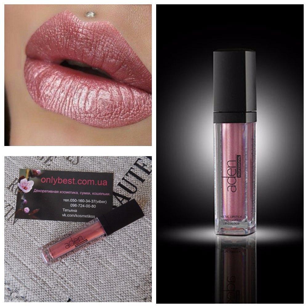 Жидкая устойчивая сатиновая помада  ADEN Metal Lipstick №2