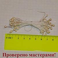Тычинки белые жемчужные двухсторонние 50 ниток