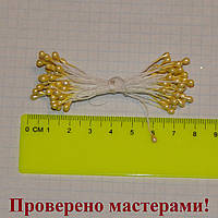 Тычинки желтые жемчужные двухсторонние 50 ниток