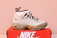 Зимние кроссовки Nike Air Max Sneakerboot 95 бежевые. Топ Качество! Живое фото! (Реплика ААА+)