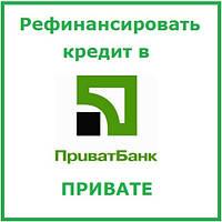Рефинансировать кредит в Привате