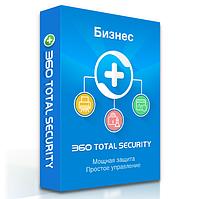 360 Total Security для Бизнеса Расширенный