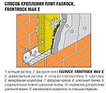 Утеплювач базальтовий на фасад Rockwool FRONTROCK S 50 мм, фото 4