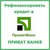 Рефинансировать кредит в Приват банке