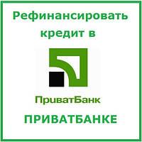Рефинансировать кредит в Приватбанке