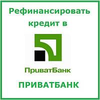 Рефинансировать кредит в Приватбанк