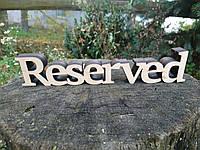 Табличка резерв объемная, reserved 3d