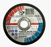 Круг отрезной ЗАК 125х2.5х22.23 мм