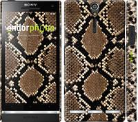 """Чехол на Sony Xperia S LT26i Кожа змеи """"901c-86-6129"""""""