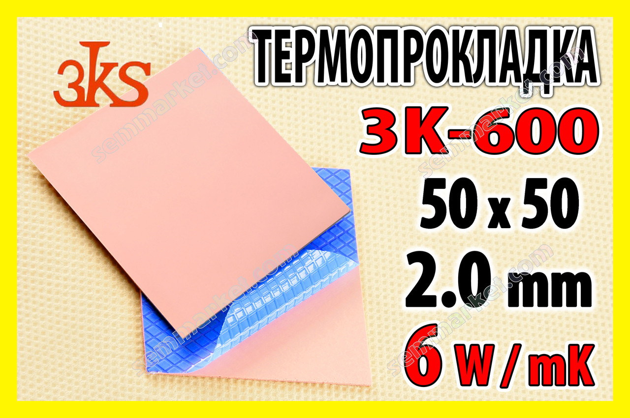 Термопрокладка 3K600 R44 2.0 мм 50x50 6W червона термоінтерфейс для ноутбука