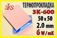 Термопрокладка 3K600 R44 2.0мм 50x50 6W красная термоинтерфейс для ноутбука, фото 1