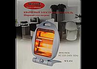 Кварцевый обогреватель Wimpex Heater WX-454