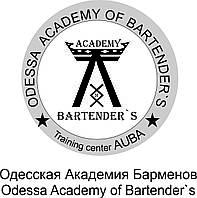 Одесская академия барменов