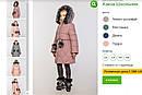 Детское зимнее пальто на тинсулейте на девочку Азиза Размер 104-146 Cvetkov, фото 10