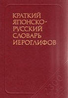 Неверова и др. Краткий японско-русский словарь иероглифов