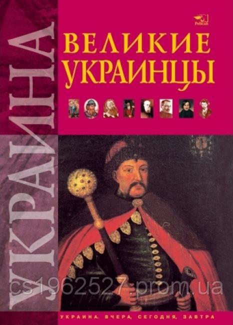 Великие украинцы Ушаков