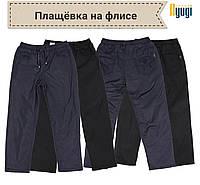 Брюки с плащевки на флисовой подкладке на мальчиков 116,122,128,134,140 роста A-yugi