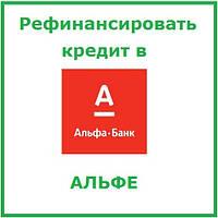 Рефинансировать кредит в Альфе