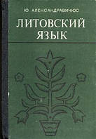 Александрявичус Ю. Литовский язык. Самоучитель