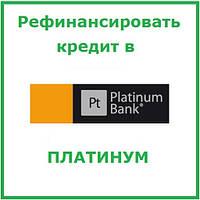 Рефинансировать кредит в Платинум