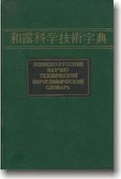 Японско-русский научно-технический иероглифический словарь в 2-х томах