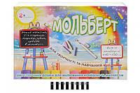 Мольберт для рисования магнитный двухсторонний ТМ Doloni 013777
