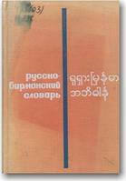 Русско-бирманский словарь