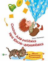 Детская книга Сказки для ребенка про Косю-домовенка, Ольга Пилипенко, Пеликан (9786176907114)