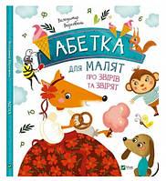 Детская книга Абетка для малят про звірів та звірят Верховень В.М. (9786176909231)